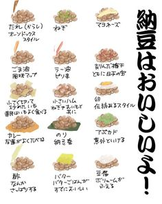 How to eat natto deliciously – Nicewords Diet Recipes, Cooking Recipes, Food Drawing, Unique Recipes, Food Illustrations, Lunches And Dinners, Easy Cooking, Japanese Food, Soul Food