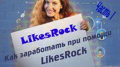 Likes Rock   ОБЗОР ПРОЕКТА   СПОСОБЫ ЗАРАБОТКА В ИНТЕРНЕТЕ БЕЗ ВЛОЖЕНИЙ