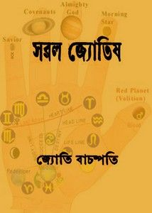 PDF BENGALI BOOKS IN USA EPUB DOWNLOAD