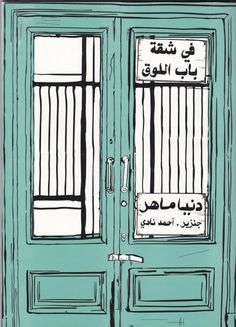 """""""All crime novels are political."""" The Apartment in Bab El-Louk, by Donia Maher Ganzeer, Ahmed Nady, Donia, Arab Women, Cairo, Egypt, My Books, Literature, Novels, Dramas, Writers"""