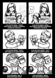 #евромайдан #украина Этот комикс,вернее трагикс,отражает то из-за чего я плачу горячими слезами через день. Выделите МИНУТУ МОЛЧАНИЯ и почитайте. Восемь страниц БОЛИ. (Maxim Muzyka)