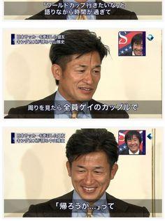 キングカズがゴン中山とワールドカップの思い出を語る。 | A!@attrip    (via http://attrip.jp/79479 )