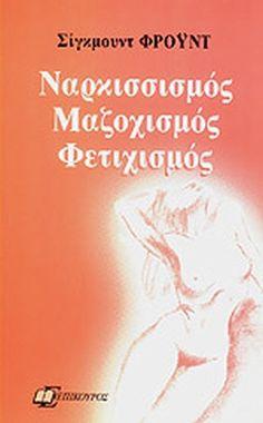 Ναρκισσισμός, μαζοχισμός, φετιχισμός- Φρόυντ Sigmund Freud