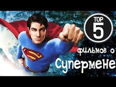 Фильмы про Супермена - рейтинг ТОП5!