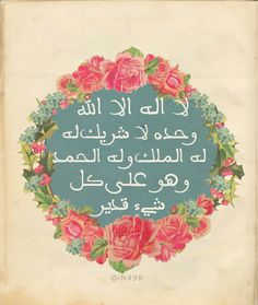 Islamic Qoutes, Islamic Inspirational Quotes, Religious Quotes, Islamic Art, Arabic Quotes, Duaa Islam, Islam Quran, Quran Arabic, Islamic Quotes Wallpaper