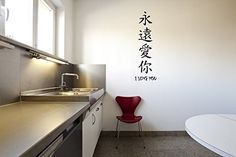 Kanji I Love You Vinyl Wall Words Decal Sticker Graphic
