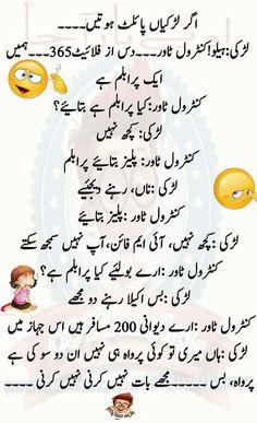 Funny Jokes In Urdu Shadi