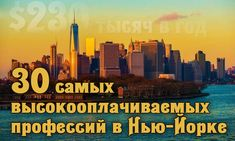 30 самых высокооплачиваемых профессий в Нью-Йорке New York Skyline, Travel, Viajes, Destinations, Traveling, Trips