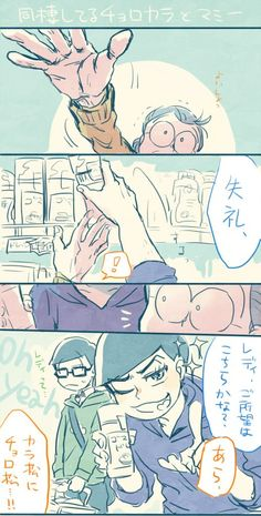 Ichimatsu, Naive, Anime Guys, Anime Characters, Fandoms, Comics, Cute, Anime Boys, Kawaii