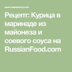 Рецепт: Курица в маринаде из майонеза и соевого соуса на RussianFood.com