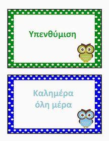 ...Το Νηπιαγωγείο μ' αρέσει πιο πολύ.: Το ημερολόγιο μας και το παλάτι της καλής συμπεριφοράς Classroom Organization, Classroom Management, Class Rules, Greek Language, Classroom Behavior, Preschool Themes, Diy And Crafts, Teacher, Education