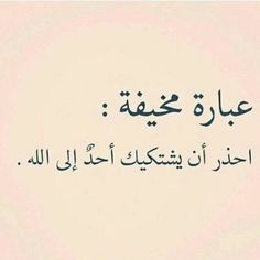 Arabic Tattoo Quotes, Funny Arabic Quotes, Islamic Love Quotes, Islamic Inspirational Quotes, Proverbs Quotes, Quran Quotes, Wisdom Quotes, Life Quotes, Mixed Feelings Quotes