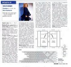 вязанные куртки и схемы тренд в вязании: 16 тыс изображений найдено в Яндекс.Картинках