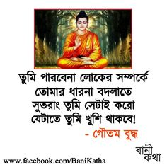 Positive Quotes For Life Motivation, Motivational Quotes For Life, Great Quotes, Life Quotes, Bangla Quotes, Buddha Art, Hd Picture, Famous Quotes