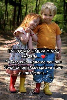 Greek Quotes, Best Friends, Friendship, Jokes, Relationship, Frases, Greek, Beat Friends, Bestfriends