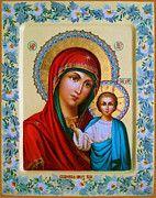 Mary Saint by Christian Art