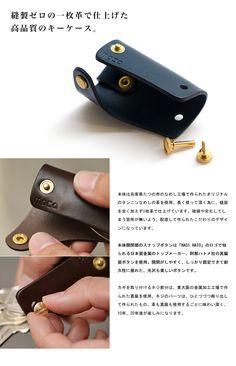 日本製、デザイナーによるこだわりキーケース。moca(モカ) レザーキーケース  全長7cmのキーケース。大切な鍵はスタイリッシュに収納・携帯☆キーホルダー 革 プレゼント 日本製 メンズ レディース