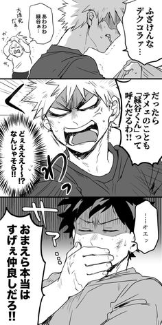 あたりめ (@atarime85) さんの漫画 | 173作目 | ツイコミ(仮) My Hero Academia 2, Buko No Hero Academia, Hero Academia Characters, Manga Anime, Anime Art, Bokuaka, Couple, Fan Art, Comics
