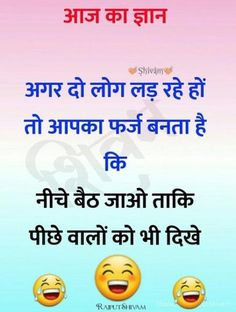 Funny Hindi Jokes Images for Status - WhatsApp Funny Jokes Latest Funny Jokes, Funny Jokes In Hindi, Some Funny Jokes, Super Funny Memes, Funny Jokes To Tell, Hilarious Memes, Funny Facts, Funniest Jokes, Funny School Jokes