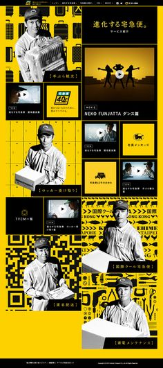 http://www.kuronekoyamato.co.jp/takkyubin40th/index.html