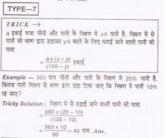 मिश्रण: Mixture Alligation Short Tricks in Hindi मिश्रण शार्ट ट्रिक्स Mixture Short Tricks Math Vocabulary, Maths, Model Question Paper, I Love Math, Math Formulas, Math Words, Study Notes, Teaching Math, Math Lessons