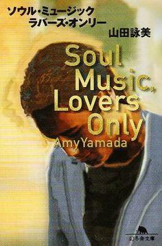 ソウル・ミュージック・ラバーズ・オンリー (幻冬舎文庫) 山田 詠美, http://www.amazon.co.jp/dp/4877284753/ref=cm_sw_r_pi_dp_ZBTErb0K8QTAX Sould music lovers only/ Amy Yamada