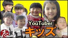 ・Himawariちゃんねる様  https://www.youtube.com/user/himawari7859  (もうすぐ5歳まーちゃんと、2歳おーちゃんの姉妹チャンネル♪)  ココロマン、ナナタンと同学年です^^♪  ・れのんとれいらのMOVIE CHANNEL様  https://www.youtube.com/channel/UCw3RCydc5_K74047gunkeaw  (4歳のれのんちゃんと、笑顔が可愛い2歳のれいらちゃんの姉妹チャンネル♪)  おしとやかで上品な可愛い姉妹ちゃんでした♪  ・BeansSchool様  https://www.youtube.com/channel/UCVRYZKiIbQQ1GKJJ5DHSFAg  (くろまめ君がファミリー系コラボ動画の際に登場します♪)  UUUMネットワーク1周年イベントにて、ファミリー系Youtuber集合致しました♪  まーちゃんおーちゃん&れのんれいらちゃん&くろまめ君!  ユーチューバーキッズとしてのご活躍をこれからも楽しみにしております(/・ω・)/  ?