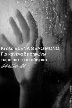 Sad love quote ❤️ Greek Love Quotes, Sad Love Quotes, Inspiring Quotes About Life, Inspirational Quotes, Only Song, Music Quotes, Song Lyrics, Poetry, Songs