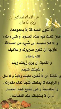 حِكم وأقوال أهل البيت عليهم السلام