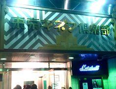 今日は東京キネマ倶楽部にて渡辺シュンスケ『新春シュンチャンショー』味あるわぁ…キネマ倶楽部…