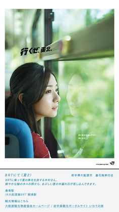 undefined Japan Advertising, Advertising Design, Web Design, Japan Design, Japanese Poster, Japanese Prints, Magazine Design, Book Posters, Japanese Graphic Design