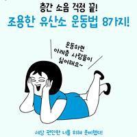 썸네일 At Home Workouts, Health Fitness, Yoga, Memes, Life, Exercises, Korean, Training, Healthy Recipes