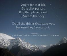 #ΗΕξίσωσηΤηςΕυτυχίας #Happiness #DailyHappinessQuote #ΕκδόσειςΧρονικό Mount Everest, Dating, How To Apply, City, Travel, Quotes, Viajes, Cities, Destinations