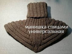 Knitting Videos, Shawls And Wraps, Cowl, Winter Hats, Crochet Hats, Crafts, Nice, Youtube, Knitting Needles