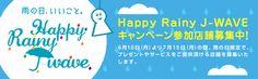 81.3 FM J-WAVE : [TOPICS] Happy Rainy J-WAVE キャンペーン参加店舗募集中!