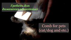 Гребень Для Домашних Животных - Comb For Pets