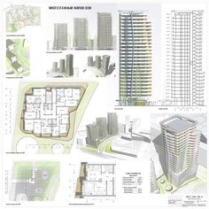 Студенческий проект многоэтажный жилой дом архитектура жилье  пожарный проезд с торца жилого здания 16 тыс изображений найдено в Яндекс Картинках