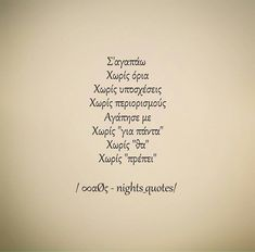 pinterest: simonewanscher Gods Plan Quotes, Goal Quotes, Cute Quotes, Having Faith Quotes, Bible Quotes About Faith, Weekend Quotes, Night Quotes, Greek Love Quotes, Michael Faudet