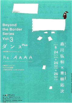 「Re:AAAA」森川弘和×青柳拓次 Beyond the Border Series Vol.3