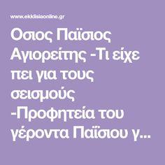 Οσιος Παϊσιος Αγιορείτης -Τι είχε πει για τους σεισμούς -Προφητεία του γέροντα Παΐσιου για το σεισμό -Ποιο το ρήγμα που απειλεί πραγματικά την Αττική με μεγάλο σεισμό!