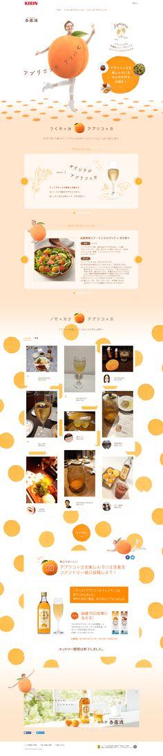 ノモッカ♪アプリコッカキャンペーン #LP #オレンジ系 #固定ヘッダ https://cp.kirin.jp/story/2136