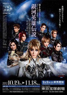 NTT東日本・NTT西日本フレッツシアター スペース・ファンタジー『銀河英雄伝説@TAKARAZUKA』