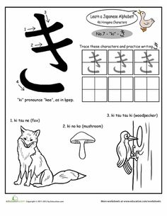 japanese letters coloring pages - photo#10