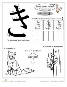 """Worksheets: Hiragana Alphabet: """"ki"""""""