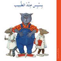 Un étrange maladie : livre en arabe pour enfants.Apprendre l'arabe aux enfants. www.linguatoys.com #arabe #enfants #bilinguisme