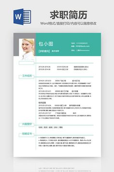 Simple art teacher teacher guides personal resume word template#pikbest#word Resume Template Examples, Templates, Personal Resume, Resume Words, Business Plan Ppt, Goal Planning, Word Doc, Simple Art, Paper Cutting