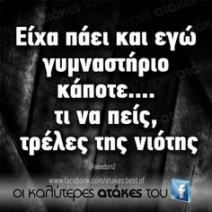 Funny Greek Quotes, Funny Picture Quotes, Funny Quotes, Funny Memes, Hilarious, Jokes, Just Kidding, Sayings, Greeks