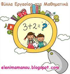 Ελένη Μαμανού: Φύλλα Εργασίας με έννοιες για τα Μαθηματικά