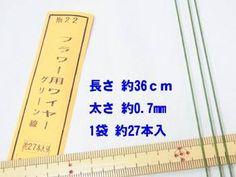 地巻きワイヤー 針金 グリーン #22 太さ約0.7mm http://ift.tt/2eRez9V #手芸 #手芸用品 #ハンドメイド #もりお