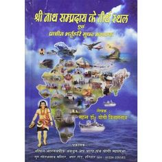 Nath Sampradaya Tirth Sthala: Buy Online world famous preceptor Dr. Religious Books, Numerology, Book Pages, Public, Author, Learning, Movie Posters, Stuff To Buy, Film Poster